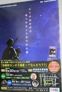「羽根田カンポス彗星ってなんだろう?」第9回親子歴史文化たんけん教室 @ 南相馬市博物館