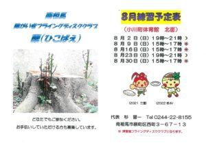 南相馬フライングディスククラブ蘖(ひこばえ) 8月練習予定表 @ 小川町体育館 北面