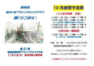 南相馬フライングディスククラブ蘖(ひこばえ) 10月18日(降雨で場所、時間変更)、29日練習予定表 @ 小川町体育館 北面