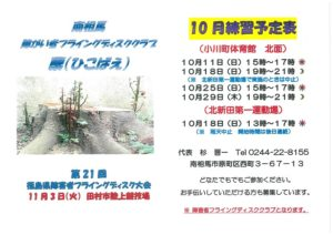 南相馬障がい者フライングディスククラブ蘖(ひこばえ) 10月11日,25日練習予定表 @ 小川町体育館 北面