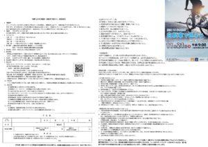 復興10年の軌跡~自転車で巡ろう @ 北泉海浜総合公園 駐車場