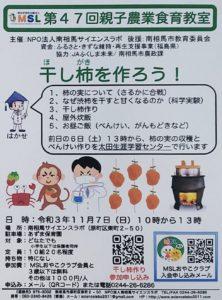 第47回親子農業食育教室 『干し柿を作ろう』 @ 南相馬サイエンスラボ